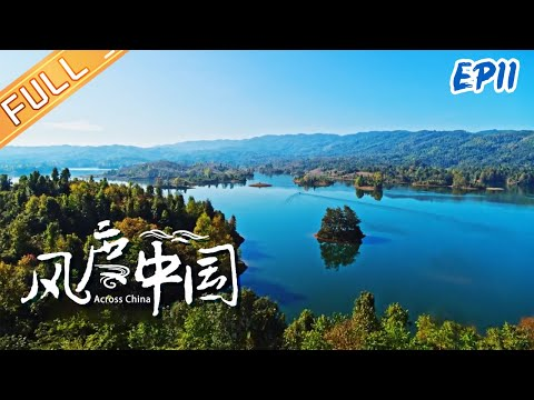 中國-風度中國