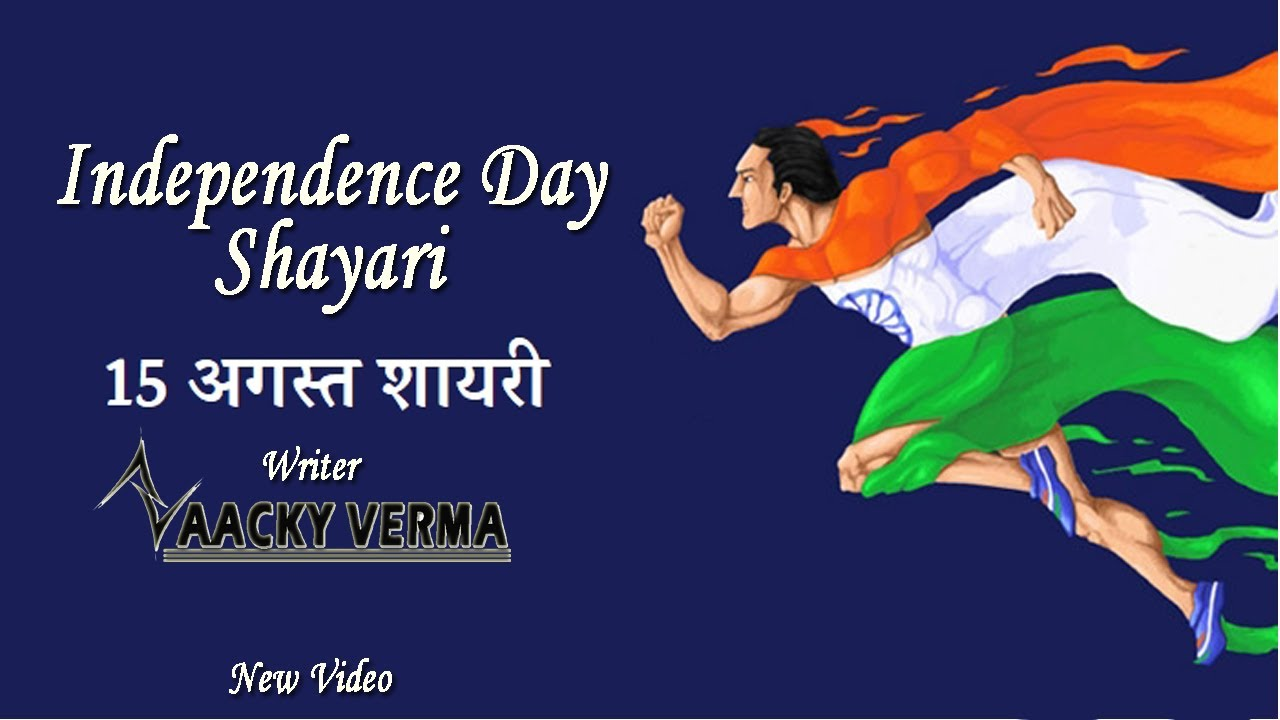 Independence day shayari   Desh bhakti video    Independence Day Hindi shayari 2019