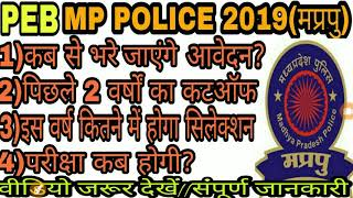 mp police vacancy notification 2019 कब आएगा||mp police notification 2019 expected date