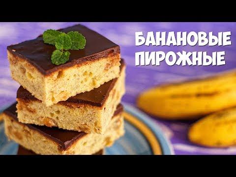 Банановые пирожные. Американский рецепт. Сюрприз для подписчиков