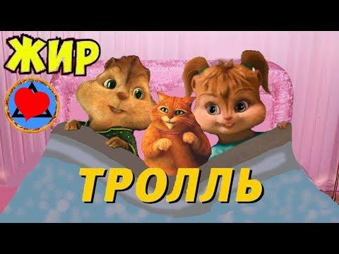 Элвин и Бурундуки - You take me got night