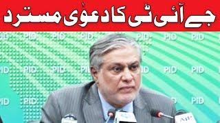 Ishaq Dar Ne JIT Report mai lagy Ilzam Mustard kar Diye