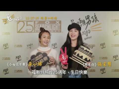 《兔嘲男孩》觀後花絮 限量口碑場 / 2020.1.3 (五) 笑鬧大銀幕