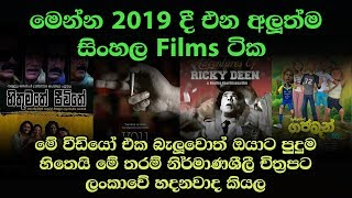 2019 New Sinhala Movies Sri Lanka | Upcoming Films | Sinhala Chithrapata | Best Movies Sri Lanka