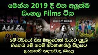 2019 New Sinhala Movies Sri Lanka | Upcoming Films | Sinhala Chithrapata | Best Movies Sri Lanka