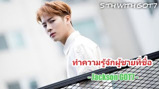 Jackson GOT7 5th | ความจริงเกี่ยวกับแจ็คสัน | 5TH You're my MiRACLE