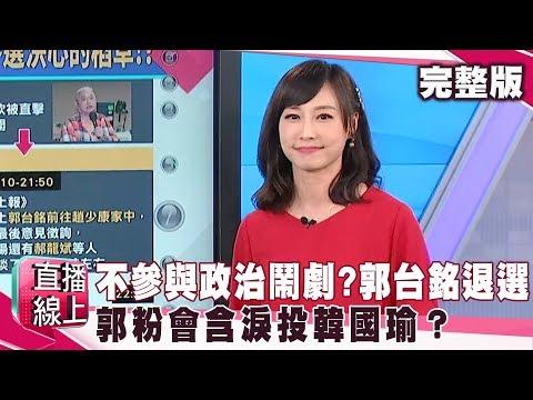 台灣-直播線上-20190917-郭台銘退選 不參與政治鬧劇?郭粉會含淚投韓國瑜?