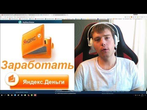 Лучшие сайты для заработка Яндекс Денег Без вложений