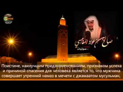 Утренние арабские молитвы