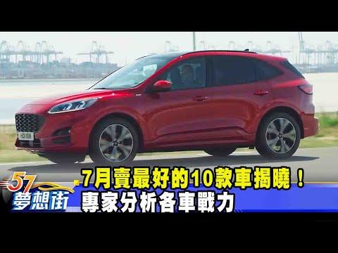 台灣-57夢想街 預約你的夢想-20200806 7月賣最好的10款車揭曉! 專家分析各車戰力