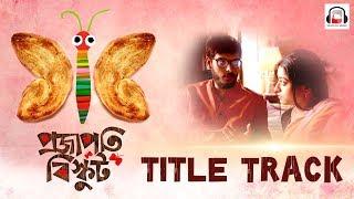 Projapoti Biskut Title Song   Bengali Songs   Lagnajita & Diptarko   Anindya   Bengali Film 2017.