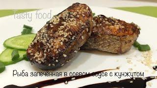Очень Вкусная Запеченная Рыба В Соевом Соусе С Кунжутом!