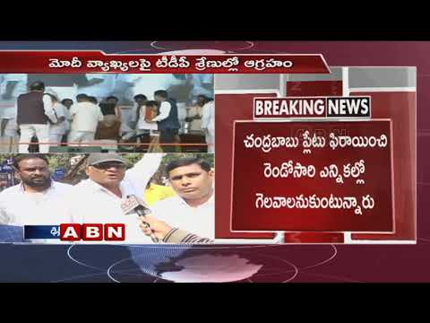 Visalandhra Mahasabha Leaders Protest against PM Modi over AP Special Status | ABN Telugu