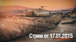 Centurion 7/1 и ЛБЗ. Стрим от 17.01.2015. Часть 1 ~ Tiberian39 [World of Tanks]