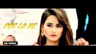 New Punjabi Songs 2017 | Peg La Ke (HD Video) | SAMRI | Latest Punjabi Songs 2017 | ACE