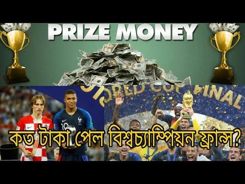 দেখুন - কত টাকা পেল বিশ্বচ্যাম্পিয়ন ফ্রান্স? || FIFA World Cup final match prize money 2018