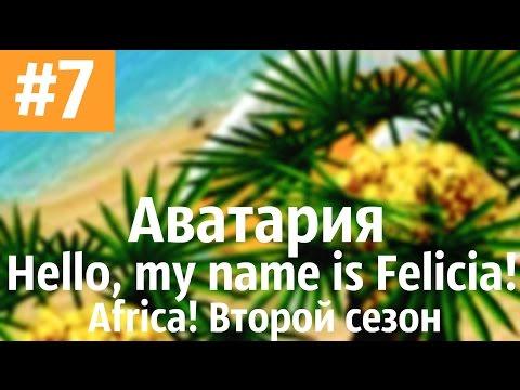 """Аватария /\ Hello, my name is Felicia! Africa!! Второй сезон. Седьмая серия. """"Германия"""""""