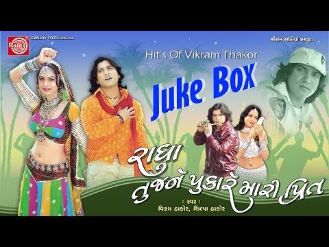 Radha Tujne Pukare Mari Prit | Hits Of Vikaram Thakor |juke Box |gujarati Hit Song video