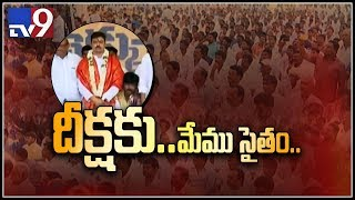 TDP party cadre offer support to CM Ramesh on steel plant deeksha