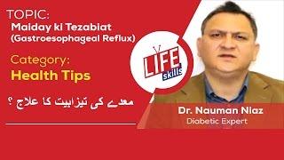 Maiday ki Tezabiat - Gastroesophageal Reflux | Life Skills TV