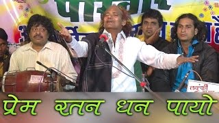 Prem Ratan Dhan Payo RAJASTHANI VERSION By Moinuddin Manchala | FULL VIDEO | Superhit Hindi Song