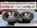 Надвигается мощный Cyclone от компании Ural!