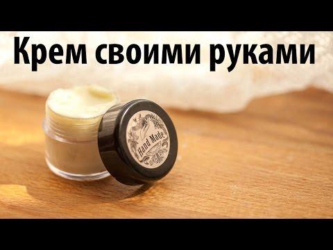Крема своими руками рецепт