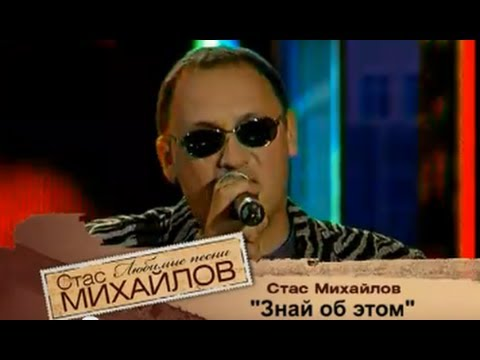 Стас Михайлов - Знай об этом (Live ЭЭХХ, Разгуляй 2006)
