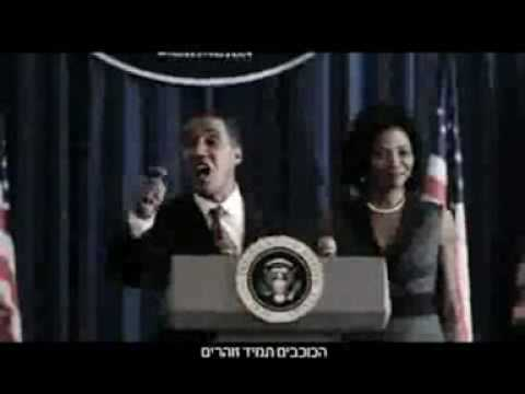 barack and michelle obama in israeli commercial - yes we can