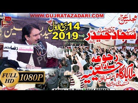 Zakir Syed Sajjad Haider Shumari | 14 Rabi Ul Awal 2019 | Rajoa Sadat Mandi Bahauddin Raza Productio