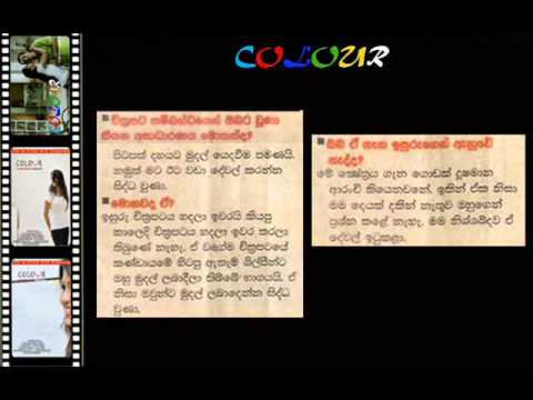 Message to Future Sri Lankan Film Producers Part III - Colour Movie