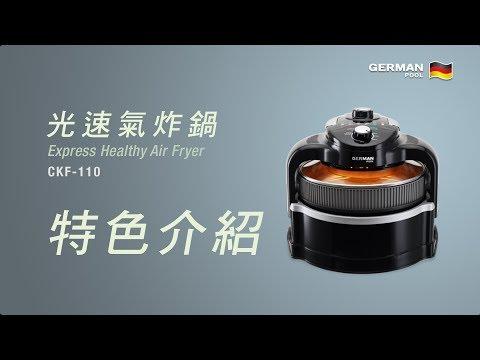 CKF-110 |  廣告