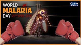 WORLD MALARIA DAY  | SAMAA TV | 25 April 2018