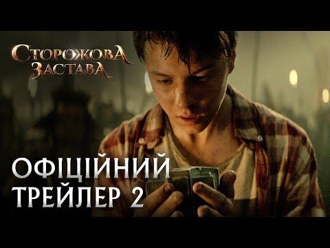 Сторожова Застава | Офіційний трейлер 2 - Фентезі 2017 | The Stronghold. Official Trailer 2