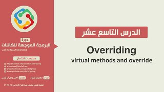 OOP-C# | 19 - Overriding and virtual methods
