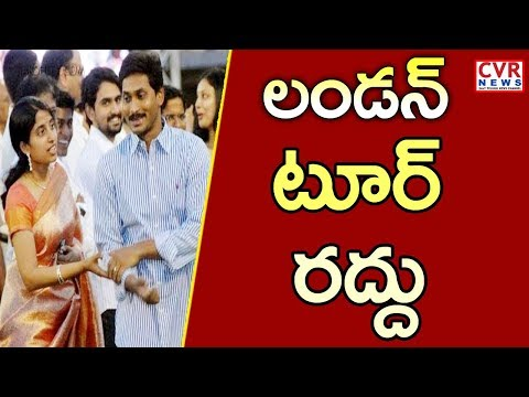 YS Jagan Mohan Reddy London Tour Canceled | AP State Politics | Andhra Pradesh | CVR NEWS