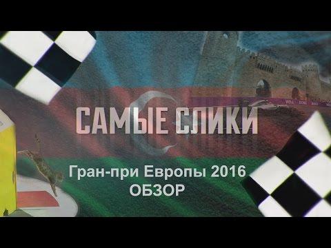 Formula 1 EuropeGP 2016 Baku circuit  ОБЗОР САМЫЕ СЛИКИ