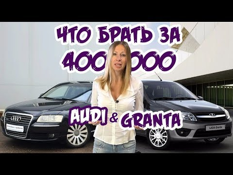 Авто за 400 тр. старая Audi A8 или новая Lada Granta