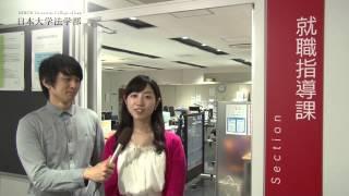 日本大学法学部紹介2015