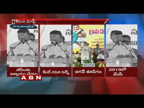 YS Jagan Praja Porata Yatra Is Like Cinema Shooting  Says CM Chandrababu Naidu | ABN Telugu