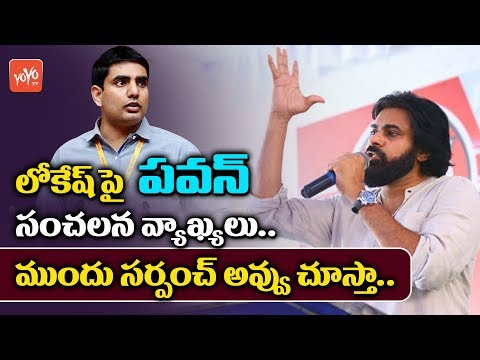 Pawan Kalyan Controversial Comments On Nara Lokesh | Janasena | AP Politics | YOYO TV Channel