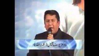 yesu ibn e khud from holy quran by pastor jamil nasir part 1