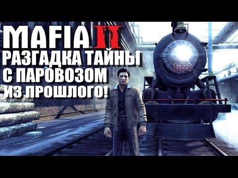 MAFIA 2 - РАЗГАДКА ТАЙНЫ ПАРОВОЗА ИЗ ПРОШЛОГО [Тайны и секреты Mafia 2]