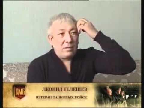 Дембельский альбом Леонид Телешев