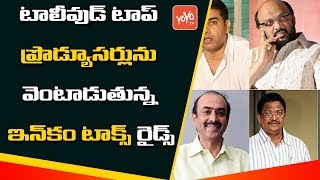 IncomeTax  Rides on Tollywood Top Producers | Tollywood News