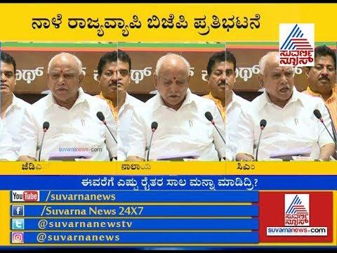 BS Yeddyurappa's Press Meet Over Farmers Protest | ನಾಳೆ ರಾಜ್ಯವ್ಯಾಪಿ ಬಿಜೆಪಿ ಪ್ರತಿಭಟನೆ...!