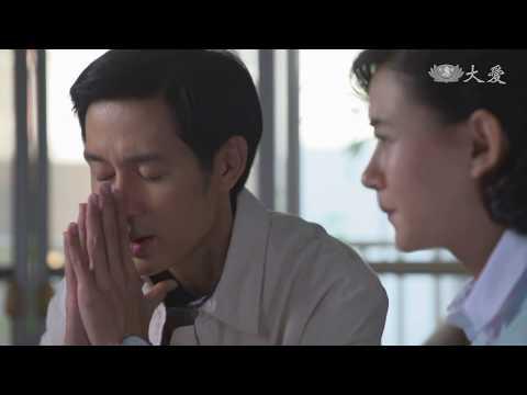大愛-有你陪伴-EP 23