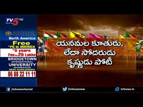రానున్న ఎన్నికల్లో త్రిముఖ పోటీ తప్పదా? | Tuni, East Godavari | Political Junction | TV5 News