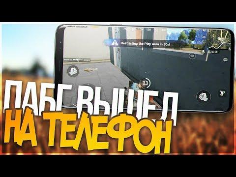 PUBG MOBILE - BATTLEGROUNDS ВЫШЕЛ НА ANDORID И IOS В РОССИИ!! ОДИН ПРОТИВ СКВАДОВ И 12 КИЛЛОВ!!