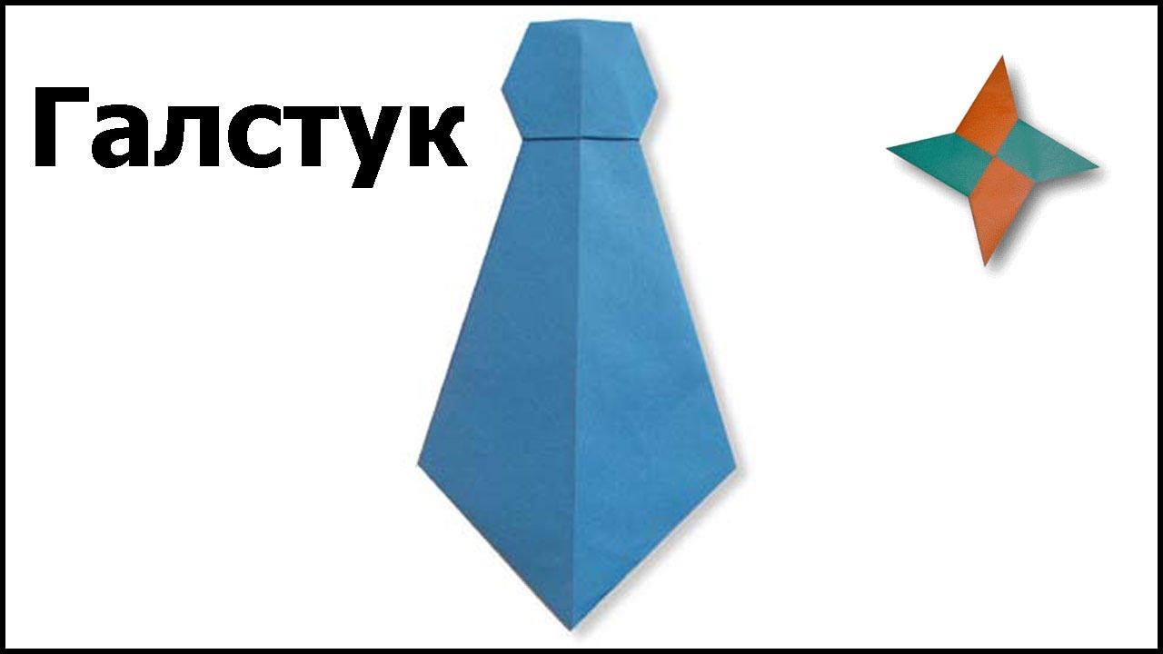 Как сделать оригами галстуком